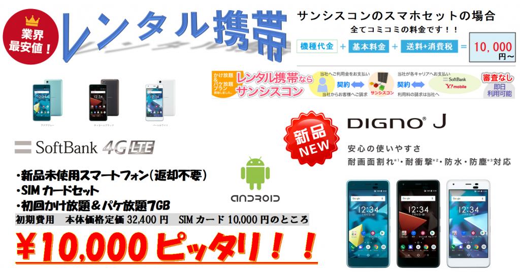 レンタル携帯