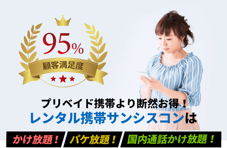 プリペイド携帯より断然お得!レンタル携帯サンシスコン