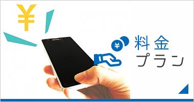 レンタル携帯の料金プラン パソコン