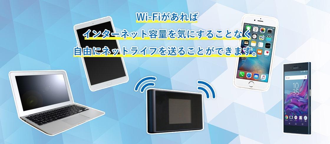 大ボリュームのポケットWi-Fi